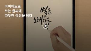 [0원강의] 따뜻한 글씨로 마음을 전하는 디지털 캘리그라피 클래스_김이영