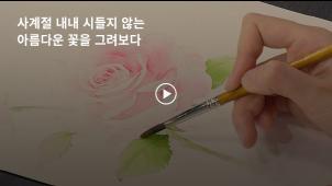 [0원강의] 1년 내내 시들지 않고 내 방을 가득 메울 꽃 그리기 수채화 클래스_위시유