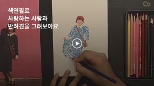 [0원강의] 사랑하는 사람과 반려동물을 색연필로 그려보는 클래스_강한