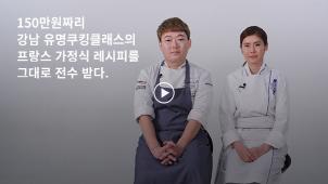 [0원강의][라이프스타일][요리] 단 30분만에 우리집 식탁에서 만나는 프랑스 가정식_김동기&정세희