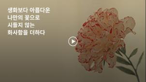 [0원강의]손끝에서 피어나는 꽃 수디아망의 매력 넘치는 페이퍼플라워 만들기_수디아망