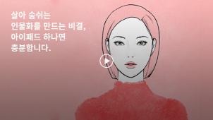 [0원강의]일러스트레이터 춘과 함께 완성하는 화보 같은 아이패드 인물화_춘