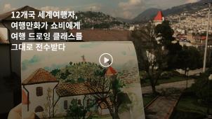 [0원강의]여행만화가 쇼비에게 배우는 쉽고 빠른 여행드로잉_쇼비