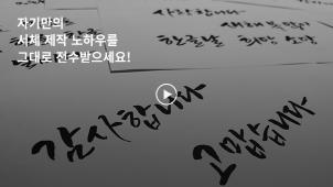 [0원강의]하나뿐인 당신의 손글씨를 폰트로 만들어 줄 서체 클래스_강병호