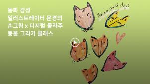 [0원강의]아크릴X오일 파스텔 드로잉으로 세상에 없는 나만의 동물 그려보기_문경