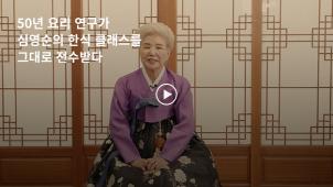 [0원강의][라이프스타일][요리] 한식 대가에게 배우는 재미있는 한식 요리 클래스_심영순
