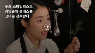 [0원강의][라이프스타일][요리] 세상에 딱 하나뿐인 도시락 만들기 클래스_김양출