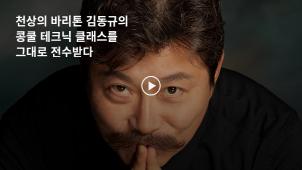 [0원강의][예술][음악] 천상의 바리톤 김동규의 40년의 노하우가 담긴 성악 클래스_김동규