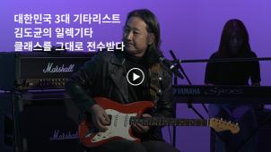 [0원강의][예술][음악] 대한민국 3대 기타리스트의 일렉기타 클래스_김도균