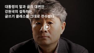 [0원강의][커리어][글쓰기] 전 청와대 연설 비설관이 알려주는 설득하는 글쓰기_강원국