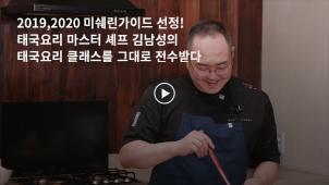 [0원강의][라이프스타일][요리] 푸팟퐁커리 레시피 주인공 김남성의 손쉬운 태국 요리 클래스_김남성