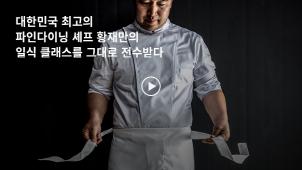 [0원강의][라이프스타일][요리] 요알못도 집에서 쉽게 따라할 수 있는 일식 요리 클래스_황재만