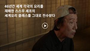[0원강의][라이프스타일][요리] 46년간 세계 각국의 요리를 제패한 셰프의 세계요리 클래스_스스무