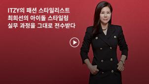 [0원강의][라이프스타일][패션] ITZY 스타일리스트 최희선의 스타일링 실무와 노하우_최희선