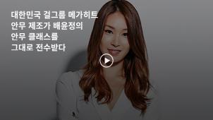 [0원강의][건강운동][댄스] 대한민국 걸그룹 안무 제조기 배윤정의 1:1 안무 레슨_배윤정