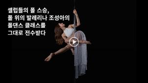 [0원강의][건강운동][댄스] 신사동 초고속 마감 폴댄스특강, 폴여신이 알려주는 폴콤보&폴안무 클래스_조성아
