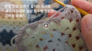 [0원강의]제이로시의 코바늘 입문클래스