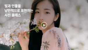 [0원강의] 감성을 자극하는 색감의 마스터, 김시진의 라이트룸 클래스_김시진