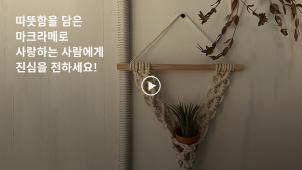 [0원강의] 따뜻함을 선물하는 노티드레이스의 마크라메 클래스_노티드레이스