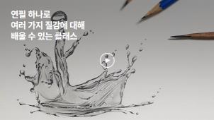 [0원강의] 연필 하나로 모든 질감을 표현해보자!_이후정