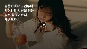 [0원강의] 자연광이 예쁘게 담기는 필름사진 촬영법_양동석