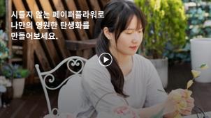 [0원강의] 일년 열 두 달 탄생화로 만드는 페이퍼플라워&핸드타이드 꽃다발, 리스_사랑