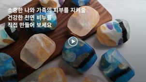 [0원강의] 우리 소중한 피부를 지켜줄 천연 비누와 입욕제 만들기_엔