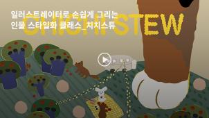 [0원강의] 타블렛으로 스타일리쉬한 인물 드로잉부터 나만의 굿즈 제작까지!_치치스튜