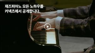[0원강의][예술][재즈피아노]재즈피아니스트 김가온의 즉흥연주를 가능하게 하는 재즈피아노 클래스_김가온