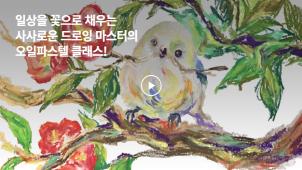 [0원강의] 일상을 꽃의 향연으로 채우는 사사로운 드로잉의 오일 파스텔 클래스_사사로운 드로잉