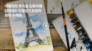 [0원강의] 여행지의 추억을 도화지에 담아내는 취미미술_드링킹드로잉