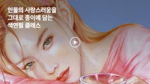 [0원강의] 인물의 사랑스러움 그대로 종이에 담다_현피치