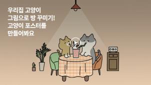 [0원강의] 우리집 고양이 그림으로 방 꾸미기! 고양이 포스터를 만들어봐요_데이고운