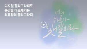 [0원강의] 디지털 캘리그라피로 순간을 아로새기다_최유정