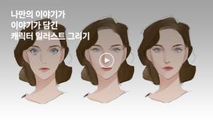 [0원강의] 나만의 이야기가 담긴 캐릭터 일러스트 그리기_라미