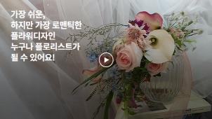[0원강의] 누가 봐도 예쁜 꽃, 손 끝에서 피어나는 특별한 플라워 디자인_살롱데플러
