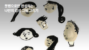 [0원강의] 붓펜으로만 완성할 수 있는 나만의 감성있는 그림을 그려보세요_채윤