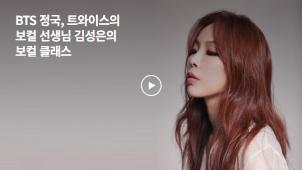[0원강의] 아이돌 메이커 김성은의 실패 없는 오디션 합격 보컬 클래스_김성은