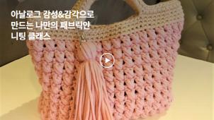 [0원강의] 손뜨개 전문가 케이의 감각있는 패브릭얀 니팅 클래스_케이