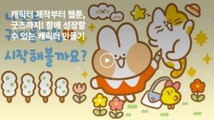 [0원강의] 나만의 캐릭터 제작부터 웹툰, 굿즈까지! 함께 성장할 수 있는 캐릭터 만들기_달고나