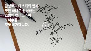 [0원강의] 붓펜 하나로 배우는 춤추듯 써내려가는 아름다운 흐름체 캘리그라피_감성토끼