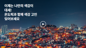 [0원강의] 그 날의 분위기, 사진에 온도를 더하다_온도픽