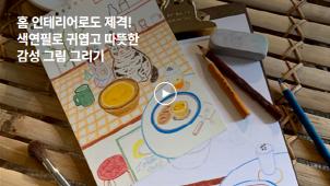 [0원강의] 색연필로 그려봐요 귀여운 냥냥이들이 있는 나만의 감성공간! (feat. 인스타 감성)_요우망고