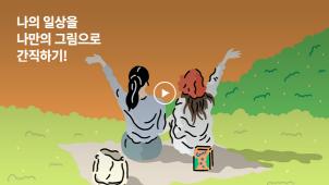 [0원강의] 아이패드 하나로 쉽고 재밌게 나만의 일상을 그려보자!_최봄