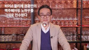 [0원강의] 국가대표 비어 소믈리에의 맥덕들을 위한 인생 맥주 찾기 클래스_권경민
