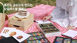 [0원강의] 똥손도 그릴 수 있는 보석같은 색감의 오일파스텔 드로잉_크레용토끼