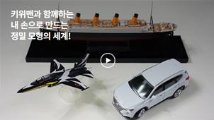 [0원강의] 키위맨과 함께하는 정밀 모형의 세계_키위맨