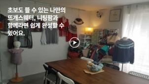 [0원강의] 이번 겨울에는 내가 직접 뜬 스웨터를 나도 입고, 너도 입을까?_니팅팜