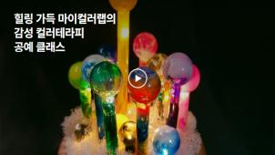 [0원강의] 손과 마음이 힐링되는 컬러테라피 공예_마이컬러랩