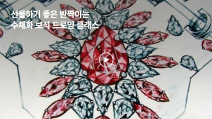 [0원강의] 선물하기 좋은 반짝이는 수채화 보석 드로잉 클래스 (Feat.붓펜 캘리)_단하빛
